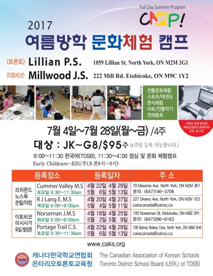 2017 한국학교여름캠프 포스터