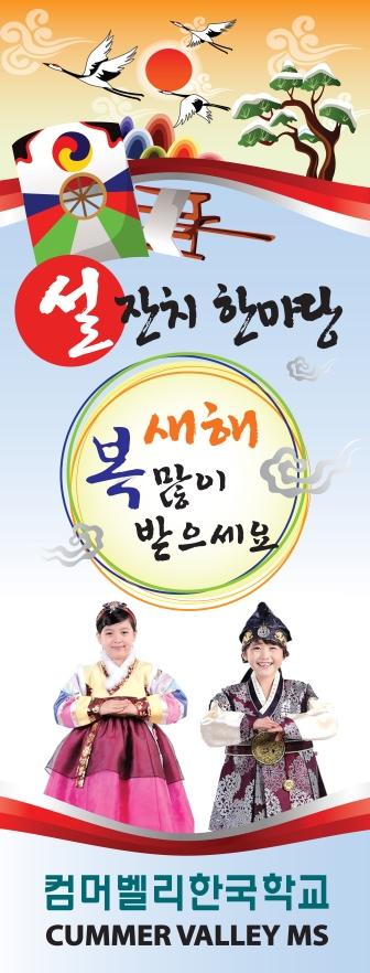 컴머벨리 한국학교-설베너