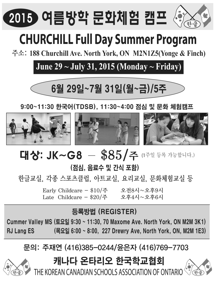 2015 한국학교여름캠프
