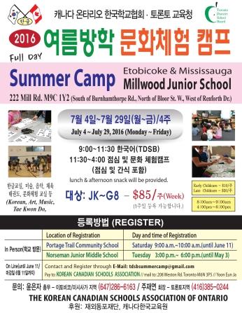2016 한국학교여름캠프 포스터-이토비코