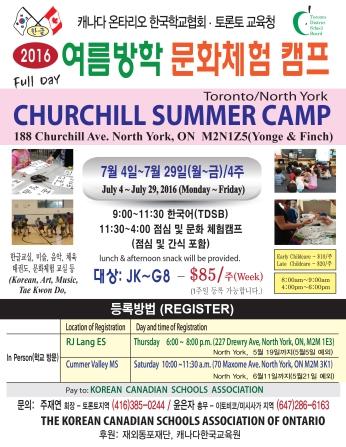 2016 한국학교여름캠프 포스터-토론토