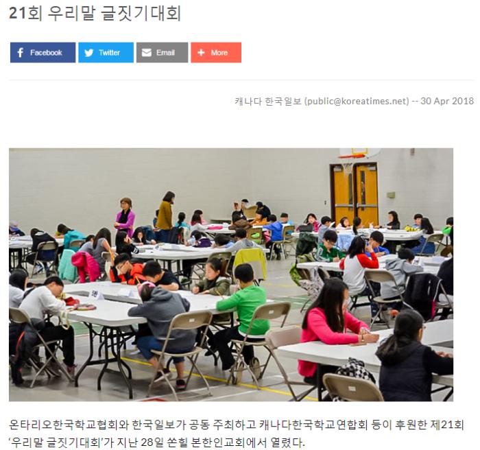 한국일보 글짓기대회 21회 1