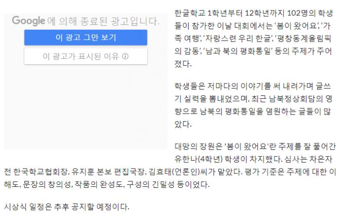 한국일보 글짓기대회 21회 2
